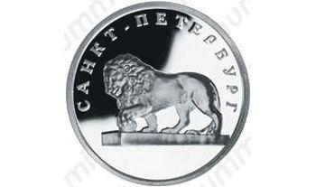 1 рубль 2003, лев на набережной
