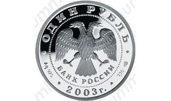 1 рубль 2003, укрощение коня