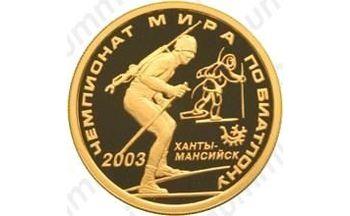 50 рублей 2003, биатлон