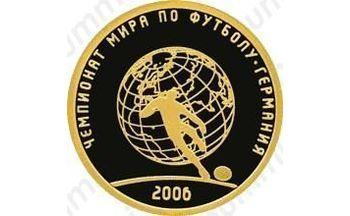 50 рублей 2006, футбол