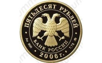 50 рублей 2006, Турин