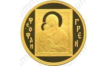 50 рублей 2004, Феофан Грек