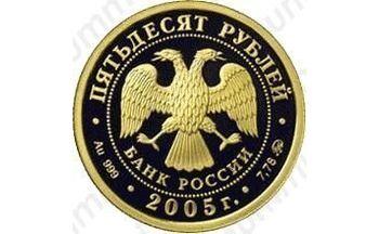 50 рублей 2005, 60 лет Победы
