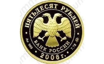 50 рублей 2006, Кремль