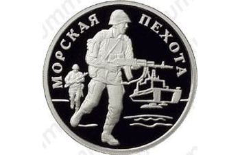 1 рубль 2005, пехотинец