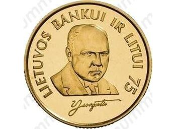 1 лит 1997, Банк Литвы
