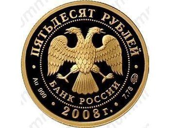 50 рублей 2008, бобр