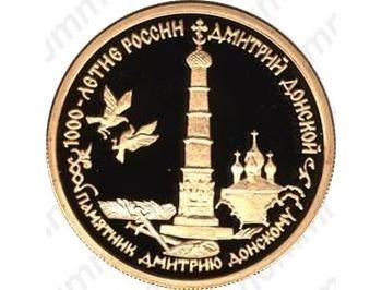50 рублей 1996, Донской