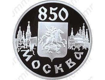 1 рубль 1997, герб