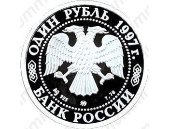 1 рубль 1997, ворота