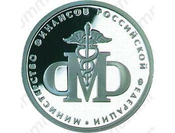1 рубль 2002, министерство финансов