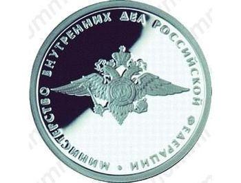 1 рубль 2002, внутренние войска МВД