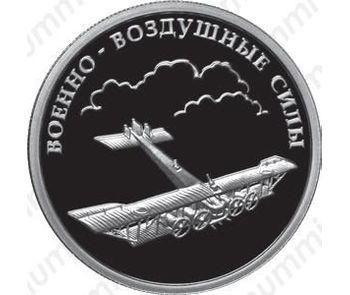 1 рубль 2009, Илья Муромец