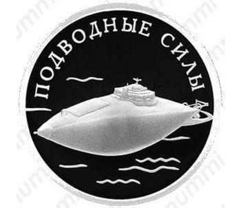 1 рубль 2006, подводная лодка