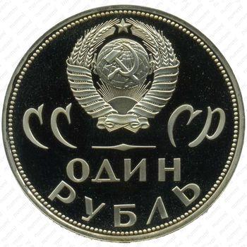 1 рубль 1965, 20 лет Победы - Аверс