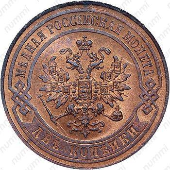 2 копейки 1868, СПБ - Аверс