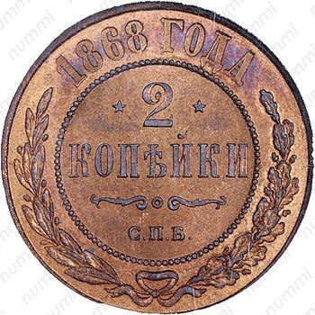 2 копейки 1868, СПБ - Реверс