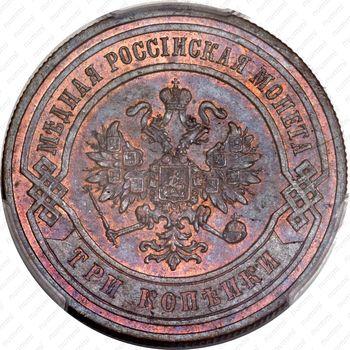 3 копейки 1867, СПБ - Аверс