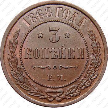3 копейки 1868, ЕМ - Реверс