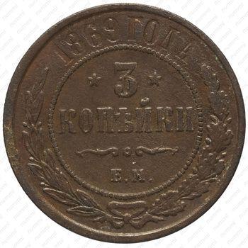 3 копейки 1869, ЕМ - Реверс