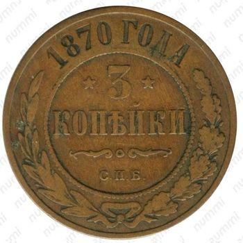 3 копейки 1870, СПБ - Реверс