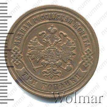 3 копейки 1871, ЕМ - Аверс