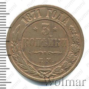 3 копейки 1871, ЕМ - Реверс