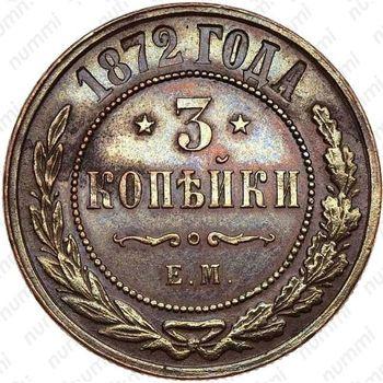 3 копейки 1872, ЕМ - Реверс