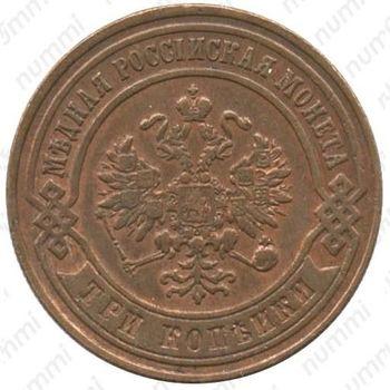 3 копейки 1875, ЕМ - Аверс