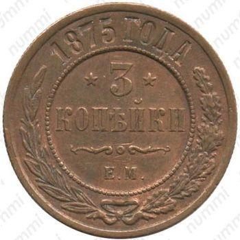 3 копейки 1875, ЕМ - Реверс