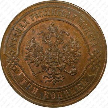 3 копейки 1876, ЕМ - Аверс
