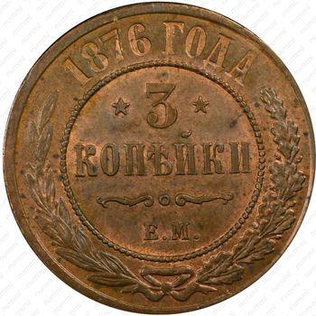 3 копейки 1876, ЕМ - Реверс