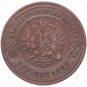 3 копейки 1877, СПБ - Аверс