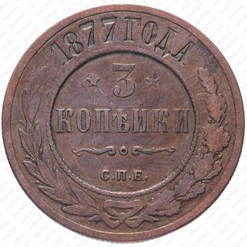 3 копейки 1877, СПБ - Реверс