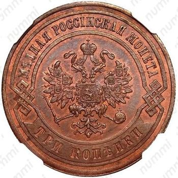 3 копейки 1880, СПБ - Аверс