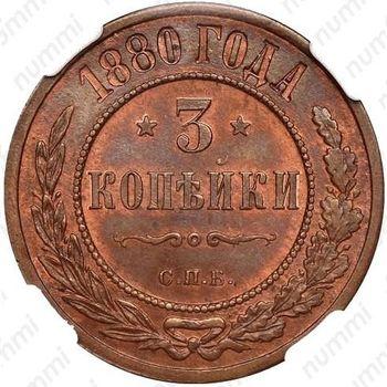 3 копейки 1880, СПБ - Реверс