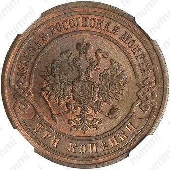 3 копейки 1881, СПБ, Александр III - Аверс