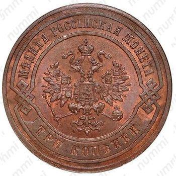 3 копейки 1883, СПБ - Аверс
