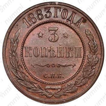 3 копейки 1883, СПБ - Реверс