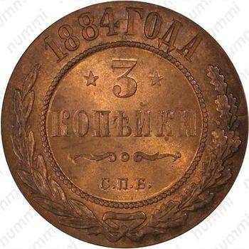 3 копейки 1884, СПБ - Реверс
