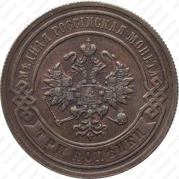 3 копейки 1892, СПБ - Аверс