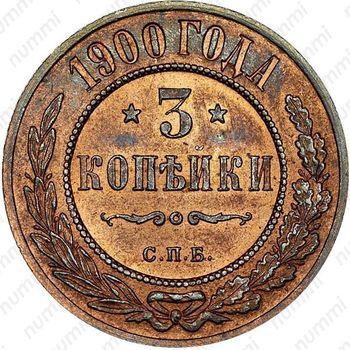 3 копейки 1900, СПБ - Реверс