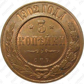 3 копейки 1902, СПБ - Реверс
