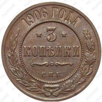 3 копейки 1906, СПБ - Реверс