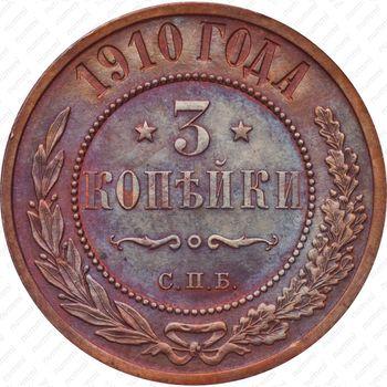 3 копейки 1910, СПБ - Реверс