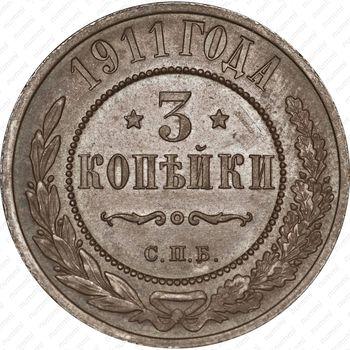 3 копейки 1911, СПБ - Реверс