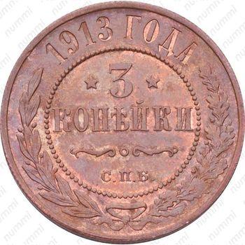 3 копейки 1913, СПБ - Реверс