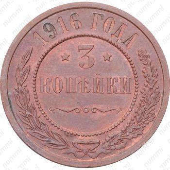 3 копейки 1916 - Реверс