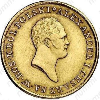50 злотых 1821, IB - Аверс
