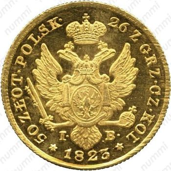 50 злотых 1823, IB - Реверс